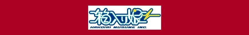 Figurines Hakoiri Musume Inc